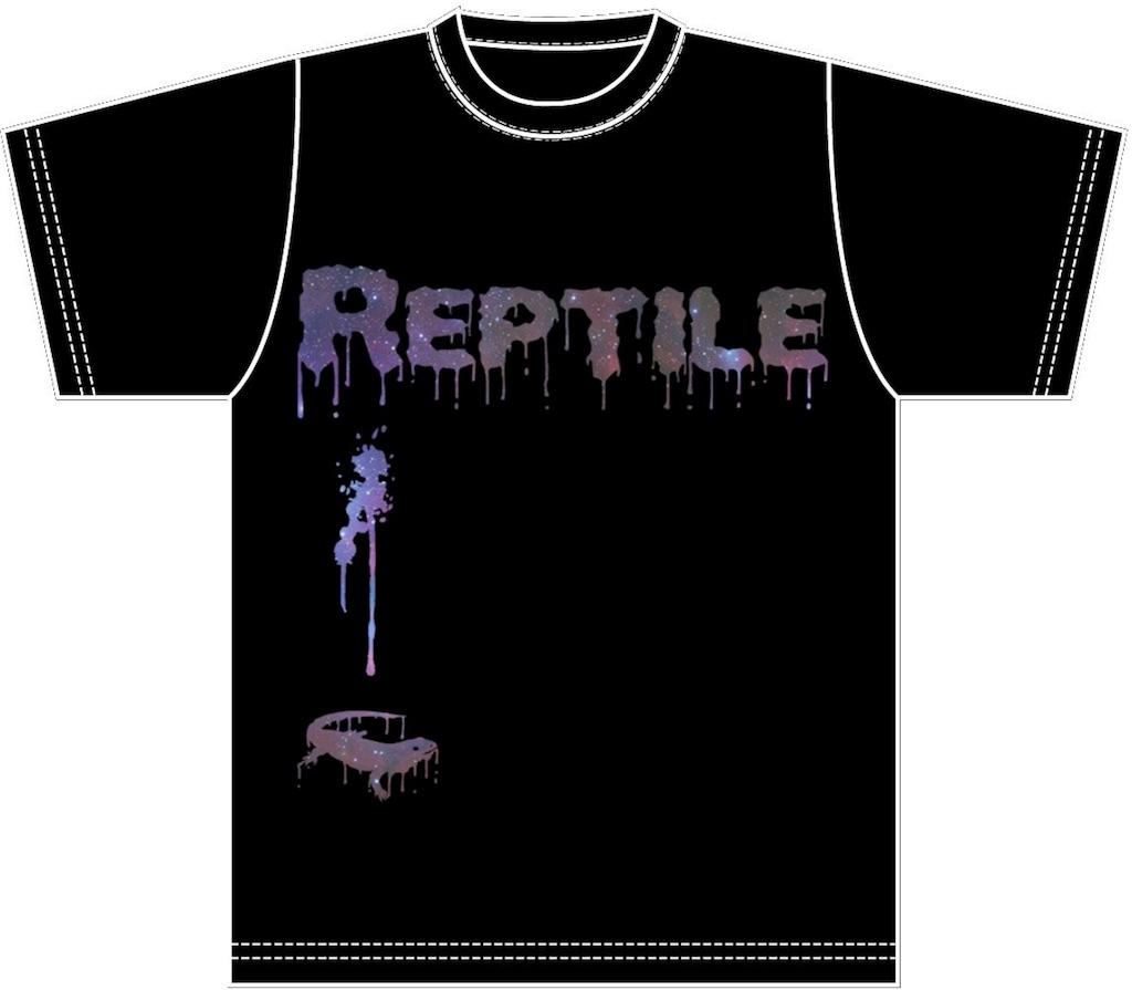 f:id:ReptileNaNa:20161120015301j:plain